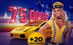 Турнир «Такси» в казино Vulcan Stars